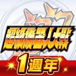 超級機器人大戰DD