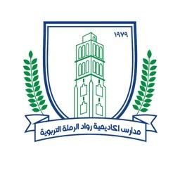 مدارس أكاديمية رواد الرملة