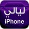App Icon for ليالي آيفون App in Belgium IOS App Store