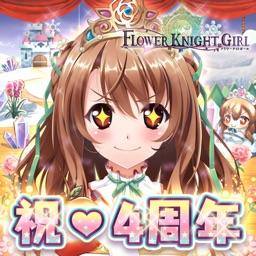 フラワーナイトガール FLOWER KNIGHT GIRL