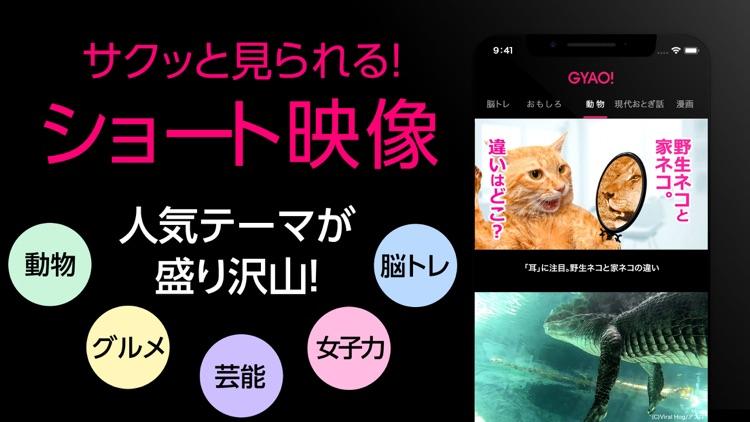 GYAO! / ギャオ screenshot-3