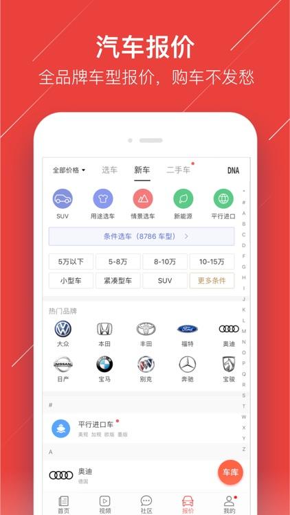 车友头条-汽车资讯与汽车头条新闻 screenshot-3