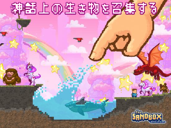 The Sandbox Evolutionのおすすめ画像5