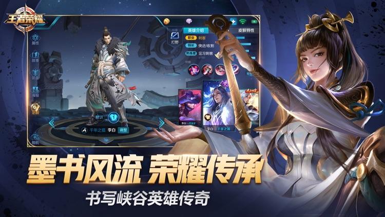 王者荣耀 screenshot-4
