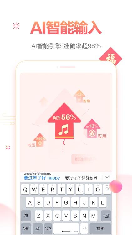 百度输入法-语音输入法 screenshot-4