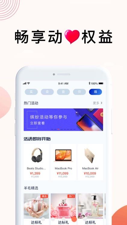 浦发手机银行 screenshot-3