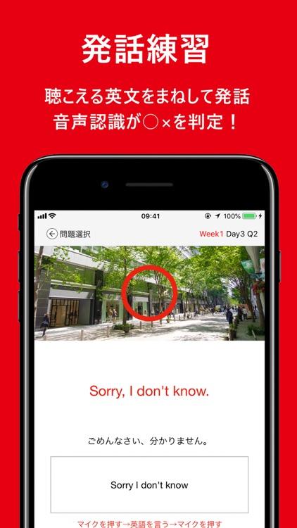 スタート英会話 まるおぼえフレーズ総復習 screenshot-3