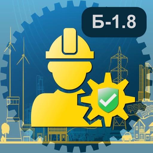 Промышленная безопасность Б1.8