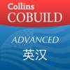 柯林斯 COBUILD 高级英汉双解词典