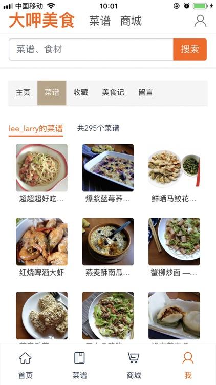 大呷美食-学做菜烘焙烹饪必备菜谱大全 screenshot-5