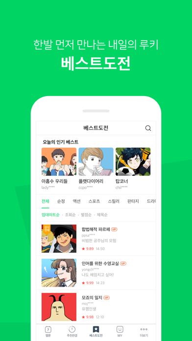 네이버 웹툰 - Naver Webtoonのおすすめ画像4