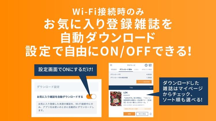 楽天マガジン screenshot-4