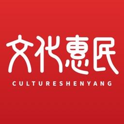盛京文化云