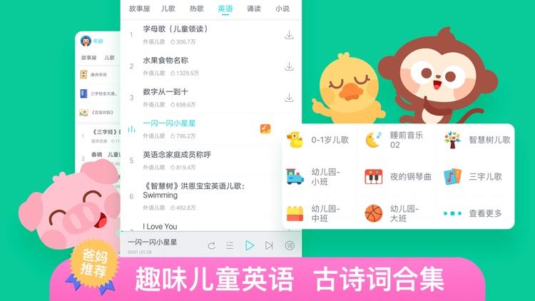 儿歌多多-学英语学拼音学汉字 screenshot-4