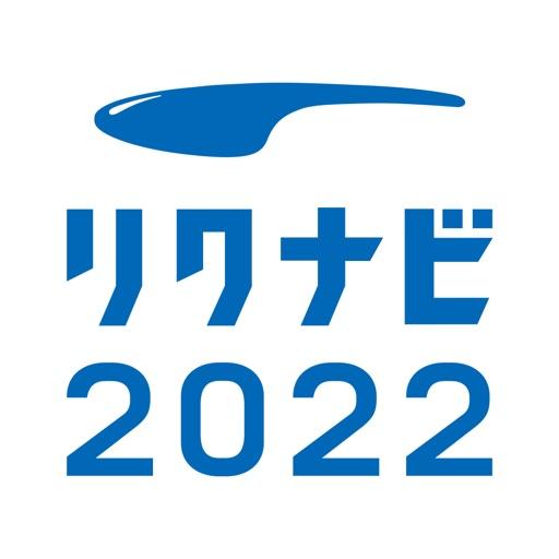 リクナビ2022 新卒向け就活準備・就職準備アプリ