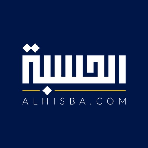 Alhisba -  الحسبة
