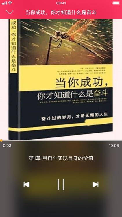 天天听书-听书追书神器2019春节娱乐必备 screenshot-5