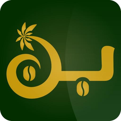 بن صالح للقهوة العربية