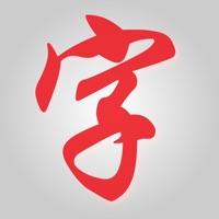漢字検索 apk