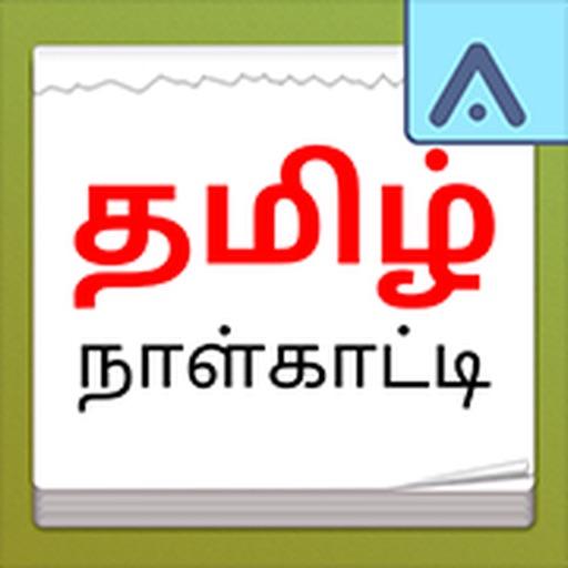Tamil Calendar 2020.
