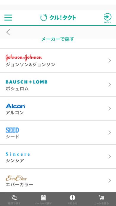 コンタクトレンズ即配 アプリ クルタクト(東京 渋谷版)のスクリーンショット7