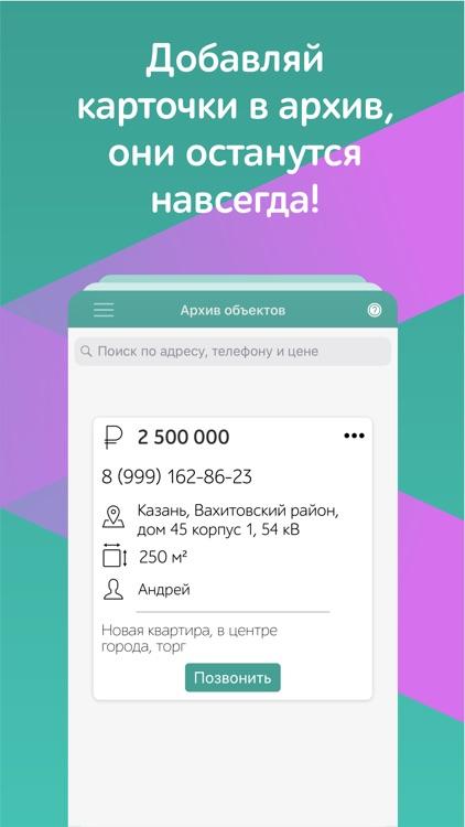 Квик - мобильная база screenshot-3