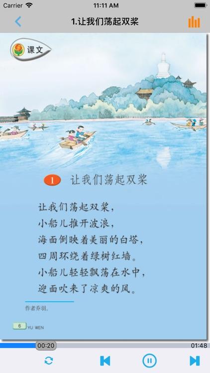 小学语文三年级上册苏教版