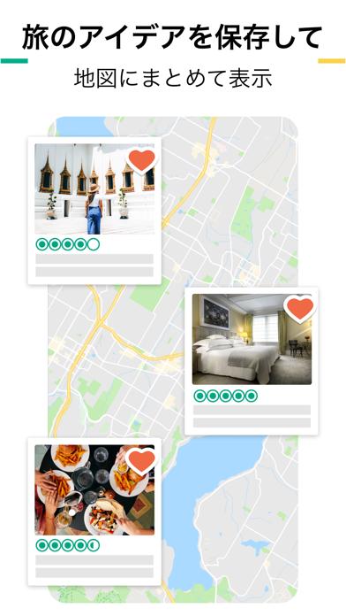 トリップアドバイザー:ホテルやレストランの口コミ&ランキング ScreenShot6