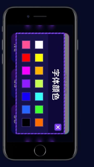 网红LED弹幕 screenshot #3