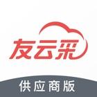 友云采供应-2.0 icon