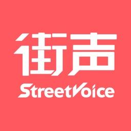 街声 - 畅听原创新音乐