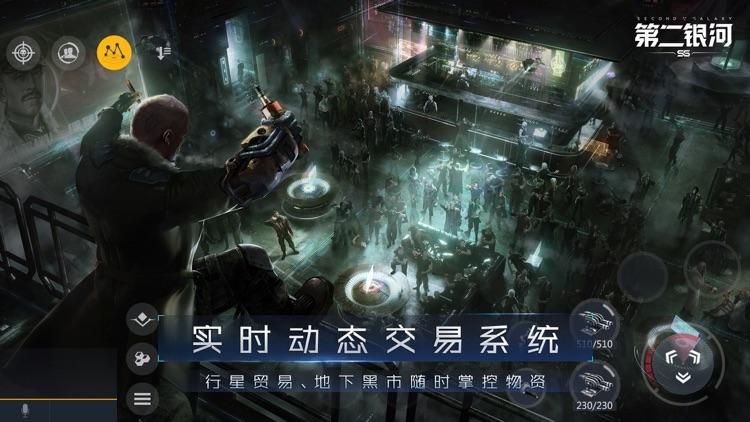 第二银河 screenshot-7