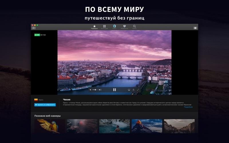 Веб-Камеры: Тур Вокруг Света скриншот программы 3