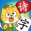 小笨猫识字-儿童认字与国学启蒙完美融合
