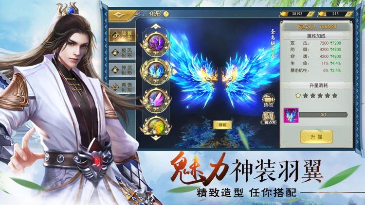 御仙封魔传-大型仙侠ARPG手游 screenshot-3