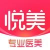 悦美-微整容整形平台
