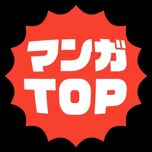 マンガTOP -強刺激マンガアプリ-