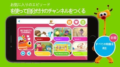 Baby TV Legacy appのおすすめ画像2
