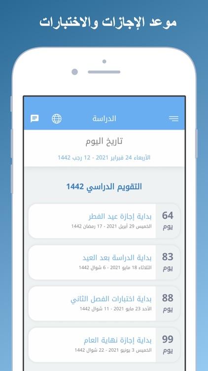 التقويم الدراسي السعودي