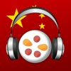 Chinese Audio Trainer - iPhoneアプリ