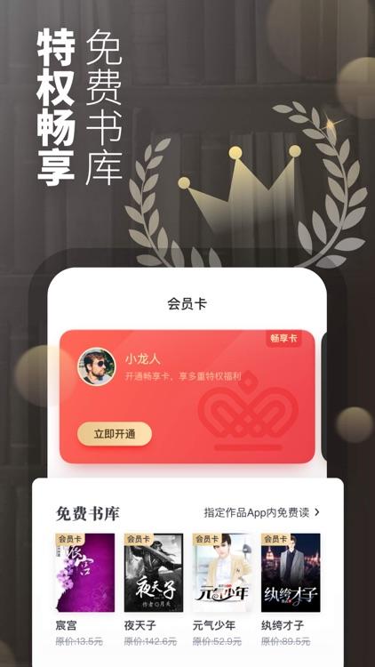 起点读书-正版小说漫画阅读中文网 screenshot-9
