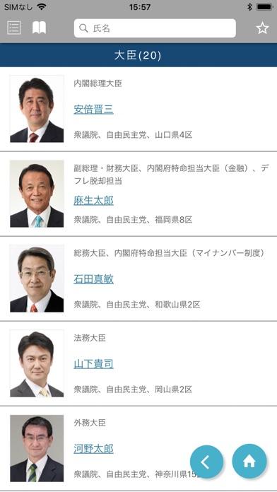 国会議員要覧 平成31年2月版のおすすめ画像3