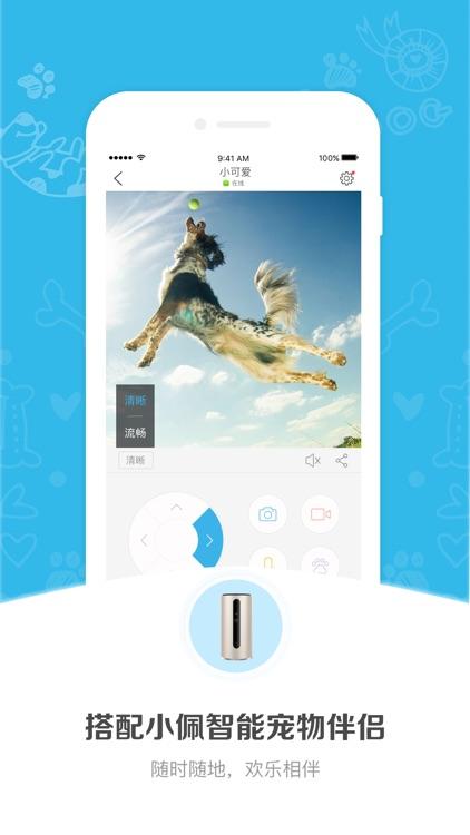 小佩宠物 ( PETKIT ) - 科技养宠新生活 screenshot-4