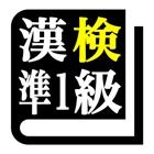 漢字検定準1級 「30日合格プログラム」 漢検準1級 icon