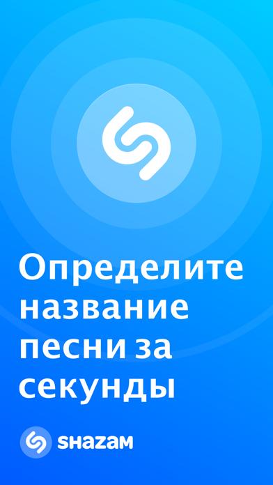 Shazam для ПК 1