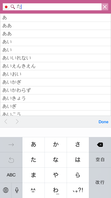 Japanese-Mongolian Dictionaryのおすすめ画像2