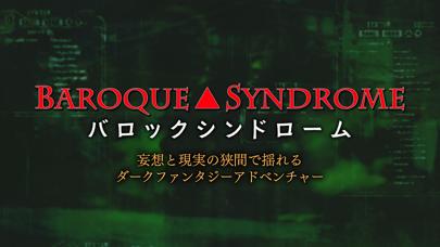 バロックシンドローム BAROQUE SYNDROMEのおすすめ画像1