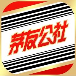 茅友公社甄选-茅台爱好者专属服务平台