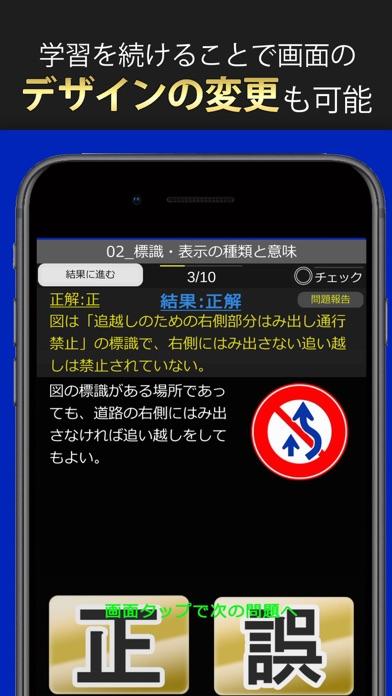 GET!運転免許 app image