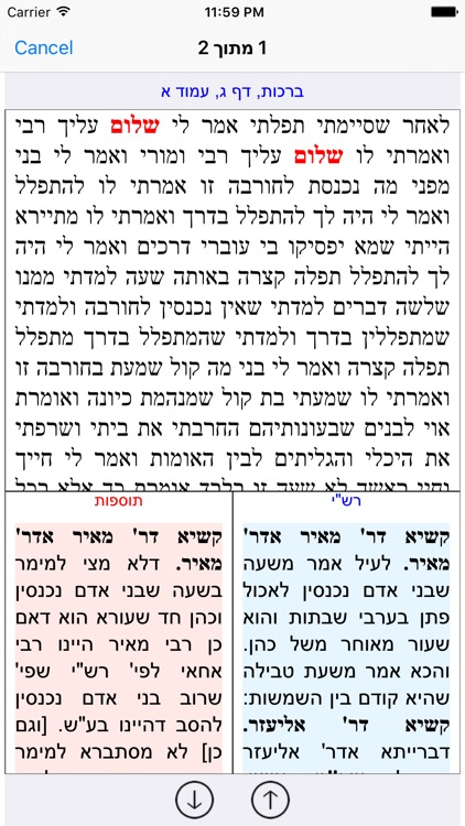 Esh Gemara אש גמרא screenshot-3
